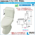 【送料無料】INAXイナックストイレトイレーナR洋風簡易水洗便器
