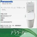 全自動おそうじトイレ アラウーノV手洗い付き 組み合わせタイプ床排水 標準タイプ タンクレストイレシャワートイレ ビューティ・トワレ S3/S4/S5 暖房便座が選択可 Panasonic パナソニック電工