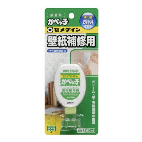 セメダインはがれた壁紙補修用接着剤かべっ子(50ml) 品番:CA-128 ◯
