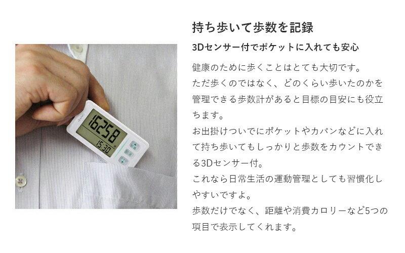 【メール便対応】ドリテック大画面歩数計ブラック【品番:H-236BK】