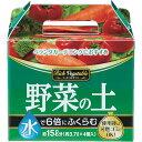 アース製薬 アースガーデン リッチベジタブル 水でふくらむ野菜の土 【品番:490108029881