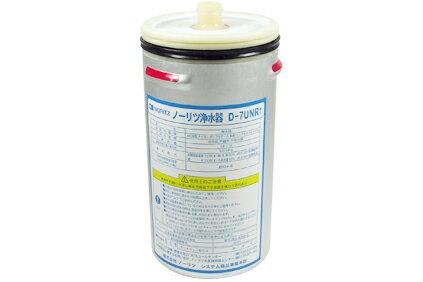 ノーリツ 浄水器カートリッジ(D-7UNR1) 【品番:SGK7S23】●
