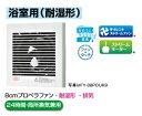 【FY-08PDUK9D】Panasonic パイプファン 浴室用(耐湿形) 【パナソニック】