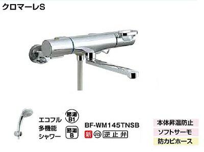 【BF-WM145TNSB】LIXIL