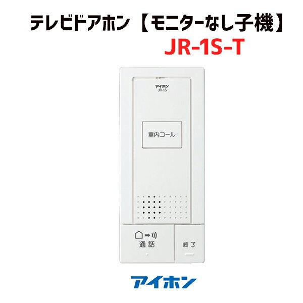 住宅設備家電, ドアホン・インターホン JR-1S-T ROCOKJ-66JRS-1AE-T