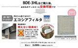 【ESF-341-6】fjic レンジフード 換気扇 エコシアフィルタ スタンダードセット 6枚入り 【富士工業】