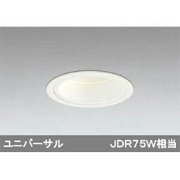 【OD301043】オーデリック ダウンライト LED電球ダイクロハロゲン形 E11 【odelic】