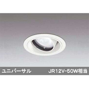 【XD403204】オーデリック ユニバーサルダウンライト 一般型 LED一体型 【odelic】