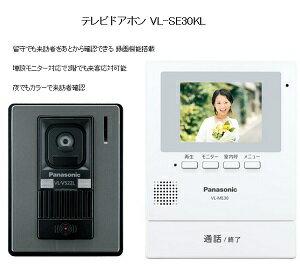 【在庫有り】【VL-SE30KL】パナソニック テレビドアホン VL-SE30KL 電源コード式【Panasonic】