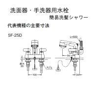 LIXILINAX簡易洗髪シャワー混合水栓(一般水栓)SF-25D