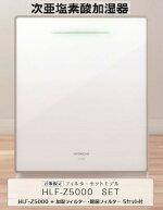 【HLF-Z5000SET】次亜塩素酸加湿器シャープピュアクリエ
