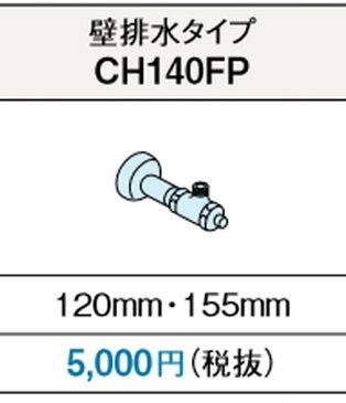 【CH140FP】パナソニック