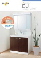 激安洗面化粧台三面鏡ファーストプラスDLシリーズ幅75cm・90cmDLAS-75N+LAMB-75