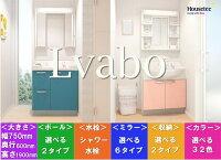 ハウステックラヴァーボ洗面化粧台三面鏡鏡面扉幅750mmLVM-750H+LV2A751CT-W+K3761EJHT現金特価値引