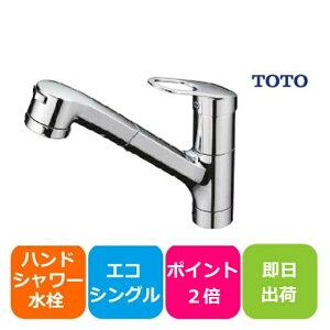 シャワー キッチン メーカー ワンホールタイプ