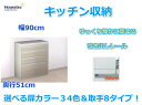 キッチンハイカウンター 4段引き出し キッチン収納  幅90cm×奥行...