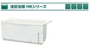 ハウステック FRP浴槽 1100サイズ HK-1172C1-1LA-L/R 1方全エプロン 循環穴、水栓穴なし ポップアップ排水栓、アジャストカバー付 送料無料