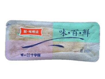〔金沢 味の十字屋〕鮭味噌漬