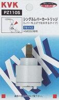 【メール便対応可】KVKバルブカートリッジPZ110S