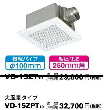 三菱 VD-15ZPT10 サニタリー用 低騒音形 大風量タイプ ダクト用換気扇【asahi】