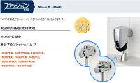【送料無料】フラッシュマンFM6T後付小便器用自動洗浄機節水にも貢献乾電池式で配線不要(電池寿命・月4000回の使用時(本洗浄のみ)で約3年)T60RN(X),T60P(X),T60S(X),T60SQ(X),T60PQX,T60RNF,T60PF,T60SF,TU100Pに適合します【RCP】【fs04gm】