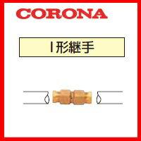 【本体と同時購入で送料無料】コロナ CORONA OS-22 I 形継手 油配管部材