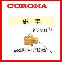 【本体と同時購入で送料無料】コロナ CORONA OS-24 継手 油配管部材