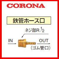 【本体と同時購入で送料無料】コロナ CORONA OS-25 鉄管ホース口 油配管部材