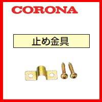 【本体と同時購入で送料無料】コロナ CORONA OS-32 止め金具 油配管部材