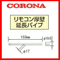 【本体と同時購入で送料無料】コロナ CORONA UKB- 4A リモコン厚壁延長パイプ UKBシリーズ用