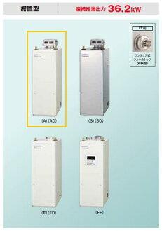 電暈 UIB NX37R (AD) 室外安裝類型無煙突 simpllimokon 來鍵入連續熱水輸出︰ 31,100kcal/h 專用熱式電熱水器類型 NX 系列固定式油加熱器