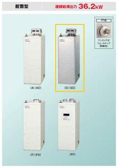 電暈 UIB NX37R (SD) 室外安裝類型無煙突 simpllimokon 來鍵入連續熱水輸出︰ 31,100kcal/h 專用的水加熱器專用水加熱器類型 NX 系列固定式採油熱水器以高品質不銹鋼外觀