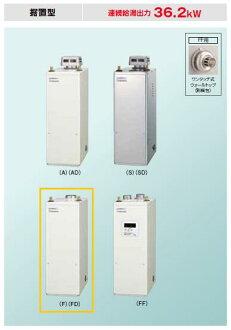 電暈 UIB NX 37R(_F_) 雅在處所強迫排氣與類型連續熱水輸出 simpllimokon: 31,100kcal/h 專用熱式電熱水器類型 NX 系列固定式油加熱器