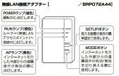 【送料無料】ダイキン 無線LANアダプター BRP072A44 スマホで操作が可能になります(使える機種の確認を必ずお願いします。また他に部品が必要な場合が有りますので御確認をお願いします)