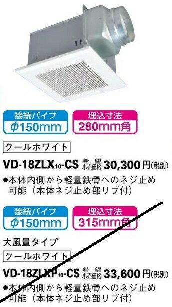 三菱 VD-18ZLX10-CS  居間・事務所・店舗用 低騒音形  ダクト用換気扇【asahi】