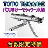 【送料無料】台数限定!TOTO TMGG40E バスルーム用サーモバスシャワー水栓 壁付 【2990g】【zaiko】GGシリーズ エアインシャワー スパウト170mm