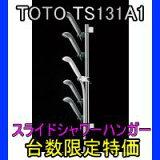 【送料無料】台数限定!TOTO スライド式シャワーハンガー TS131A1 すっきりシンプル・簡単スライド・便利な首振りハンガー 使って判るこの便利さ【1100g】【zaiko】