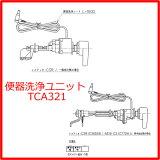 TOTO 便器洗浄ユニットTCA321