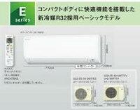 【送料無料】台数限定ダイキンS22NTES-Wおもに6畳用Eシリーズ2012年モデルシンプルで使いやすい型遅れになる前に売り切ります