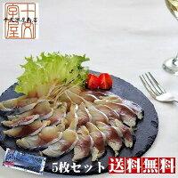 金華さば生ハム燻製大サイズ(105〜135g)鯖/金華さば/宮城/石巻/