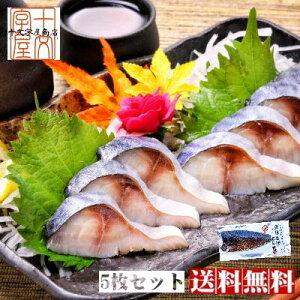 金華さば炙りしめ鯖 5枚セット 送料無料 金華鯖 金華さば 宮城 石巻 しめ鯖 しめさば 締めさば 〆鯖 〆さば ギフト