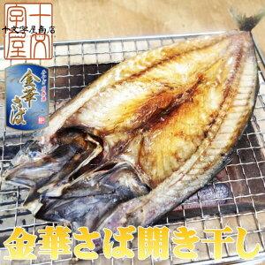 石巻の至宝 金華さば開き干し 大サイズ300g以上 金華サバ 金華鯖 干物 宮城 石巻
