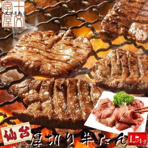 仙台厚切り牛タン メガ盛り1.5kg