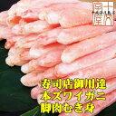 本ズワイガニむき身 殻なし特棒 棒肉 400g 17本前後 寿司 天ぷら 恵方巻き かに 蟹...