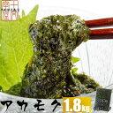 宮城県産アカモク ギバサ1.8kg 100g×18 冷凍 お味噌汁 あかもく ぎばさ 送料無料 sos