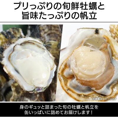 カンカン焼きMIX牡蠣・ホタテ各10個