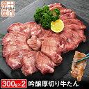便利な小分けになってリニューアル!吟醸牛タン『至高』 丸ごと一本もの 熟成 厚切り 牛たん 300g ...