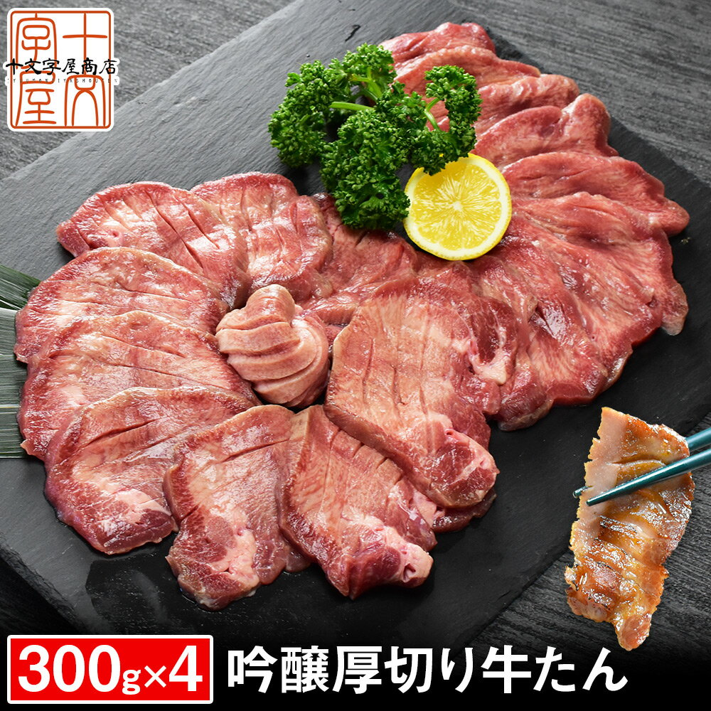 牛タン一本味付け300g×4吟醸牛タン『至高』丸ごと一本もの熟成厚切り牛たん300g×4約12人前焼肉