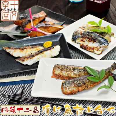 父の日ギフト早期特典付四種12品漬け魚セットぶり照り焼きいわし明太真鱈粕漬けさば塩麹漬け送料無料(一部地域を除く)gift