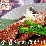 宮城県産尾頭付き金目鯛の煮付け 一尾 キンメダイ 姿煮 惣菜 煮魚 お祝い お食い初め sos